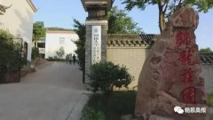 禹州磨街乡锦龙生态园入选2020年河南省休闲观光园区