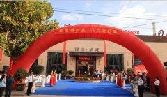 禹州锦绣华城周年庆典&金科服务签约仪式圆满成功!