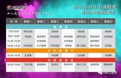 禹州尚立健身9月21日-9月27日课程表,记得保存哟!!