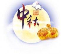 禹州永辉电器:您未领取价值68元月饼一提,国美电器迎双节免费送!
