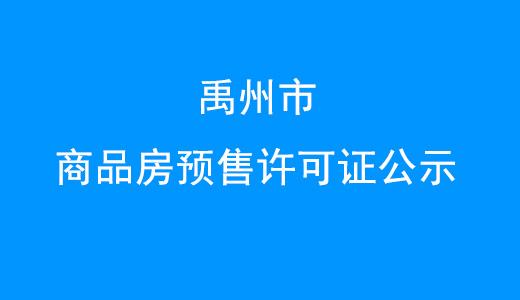 禹州市商品房预售许可证公示