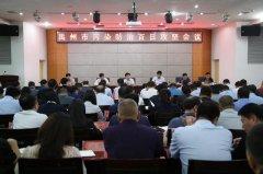 禹州市召开污染防治百日攻坚会议