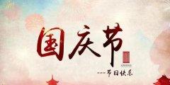 国庆中秋小长假,禹州交警发布出行提示!