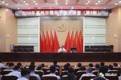 禹州市举办第五期领导干部大讲堂