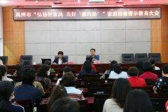 禹州百余名领导干部家属参加家庭助廉警示教育活动
