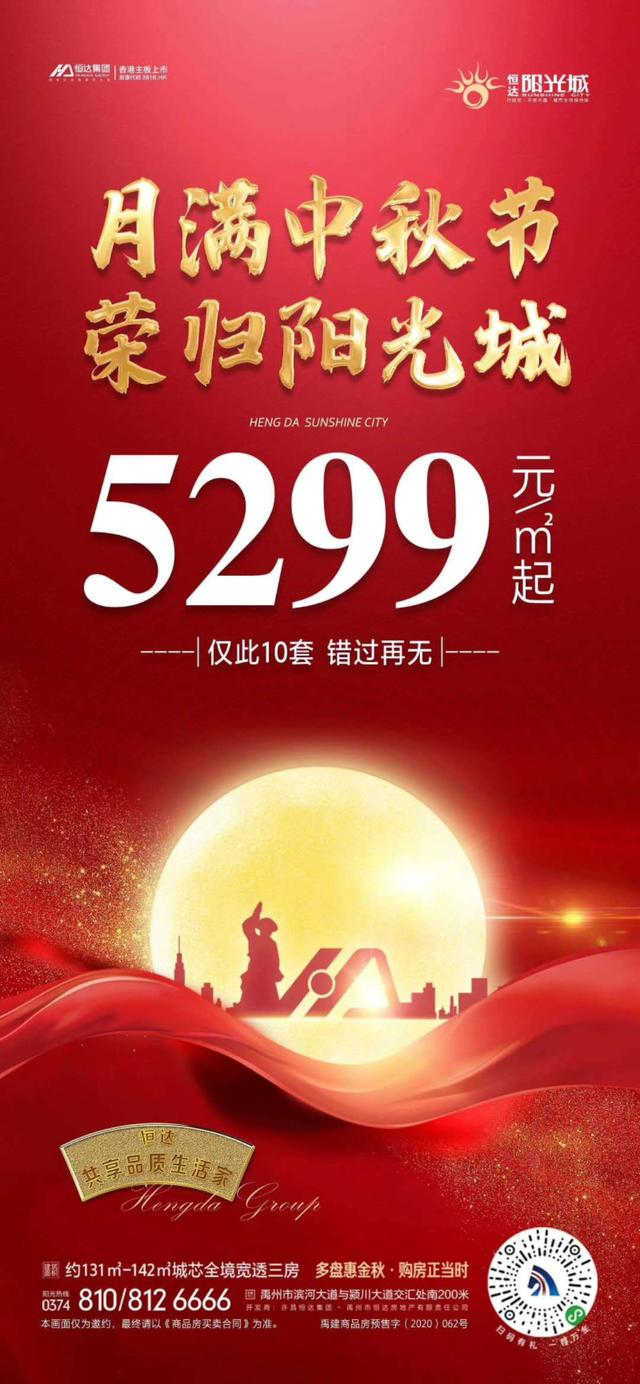 禹州恒达阳光城中秋节10套房源5299元/㎡起