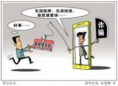 """禹州范坡一村民正急需钱,可""""贷款""""十万的电话就来了"""