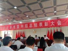 2020年全市高考暨中招总结表彰大会在禹州市教体局召开