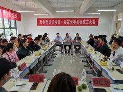 禹州南区学校家长委员会——搭建共育英才之桥