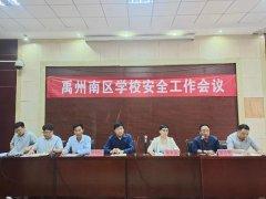 警钟长鸣 责任到人——禹州南区学校召开安全工作会议