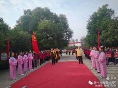 禹州市春蕾学校孔子诞辰2571周年祭祀大典