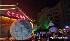 2020禹州市夏都美食街一峰生活广场美食狂欢节