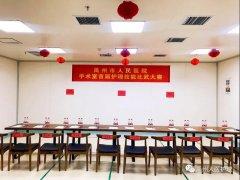 """禹州市人民医院手术室举办""""2020年首届护理技能比武大赛"""""""