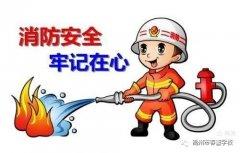 禹州市春蕾学校消防演习-消防演练在校园,防火安全时刻记