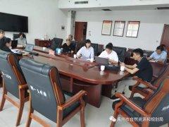 禹州市自然资源和规划局前三季度土地出让价款近10亿元