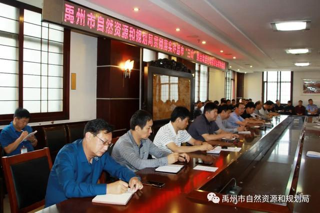 """禹州市自然资源和规划局部署""""双节""""期间安全生产及资源监管工作"""
