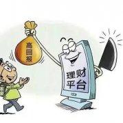 10.1国庆当天!禹州两名初中生被骗共9300元!