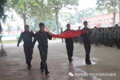 禹州2020年秋季第二期综合实践教育活动回顾