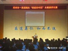 """禹州一高举行""""我爱你中国""""演讲比赛"""
