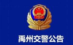 禹州最全交通电子警察点位分布