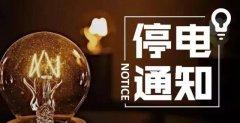 紧急提醒!10月10起,禹州停电通知!