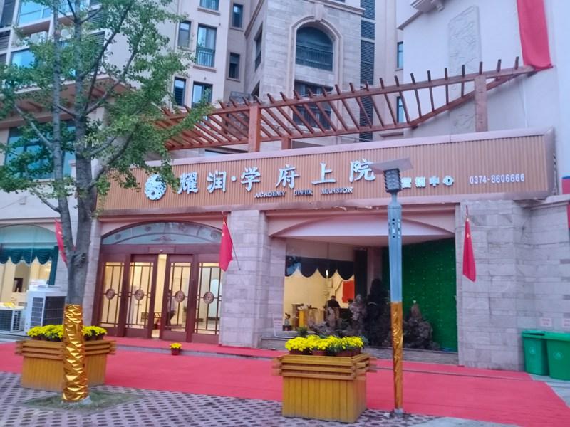 禹州耀润学府上院实景图