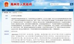 关于禹州房产证办理的建议 官方回复了