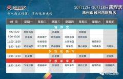 禹州尚立健身10月12日-10月18日课程表记得保存哟!!