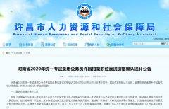 事关公务员考试,禹州新增20个进面机会