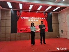 禹州市教体局举办中小学生课文朗读大赛