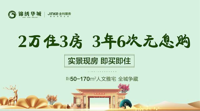 禹州锦绣华城金科服务|国家一级物业资质,遇见有温度的生活!