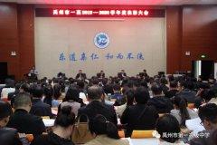 禹州市第一高级中学这场表彰大会,光荣属于他们!
