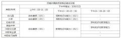 2020年禹州市教师资格证笔试考试时间确定