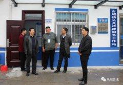 省司法厅领导莅临禹州实地调研五星级司法所创建工作