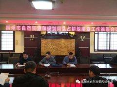 禹州市自然资源和规划局扎实推进农村乱占耕地建房摸排工作
