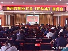 禹州市住建局 组织召开物业行业《民法典》宣贯会