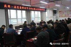 禹州市一高党委理论学习中心组举行10月份集中学习