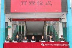 禹州2020年秋季第三期综合实践教育活动