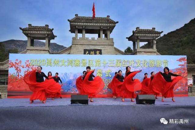 禹州市鸠山大鸿寨景区邀你看红叶,官方给出免费条款!