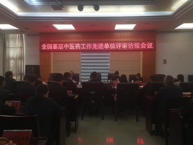 禹州市创建全国基层中医药工作先进单位接受国家级评审