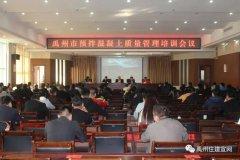 禹州市住建局组织召开预拌混凝土质量管理培训会议