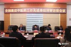 创建全国基层中医药工作先进单位,禹州市接受国家级评审