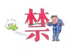 禹州市人民政府关于发布野生动物禁猎区禁猎期的通告