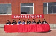 禹州南区学校开展法律知识讲座