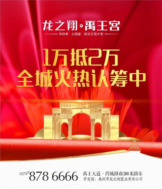 禹州龙之翔禹王宫7月动工,9月封顶,10月样板间开放