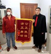 禹州法院:公正判决得民心 一面锦旗表谢意