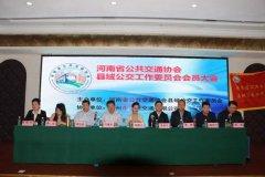 河南省公共交通协会县域公交工作委员会会员大会在禹州市隆重召开