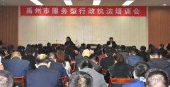 禹州市举办服务型行政执法专题培训