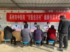 禹州市中医院组织专家团队深入鸠山镇楼院村!