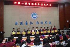 禹州市第一高级中学许昌一模考试表优授奖大会